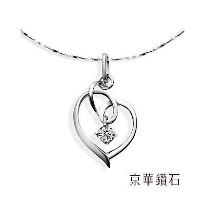 京華鑽石 鑽石項鍊墜飾 Confess Love 告白 18K金
