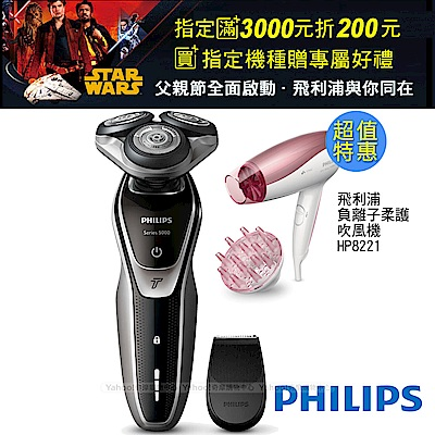 飛利浦勁鋒系列水洗三刀頭電鬍刀S5320/04 (快速到貨)