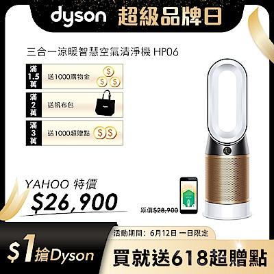 [時時樂限定]Dyson Pure Hot+Cool Cryptomic 涼暖清淨機 HP06