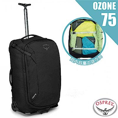 美國 OSPREY Ozone 75L 可背可拖拉鋁合金子母旅行箱_黑 R