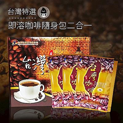 黑米豪 台灣特選即溶咖啡2合1(30包/盒,共兩盒)