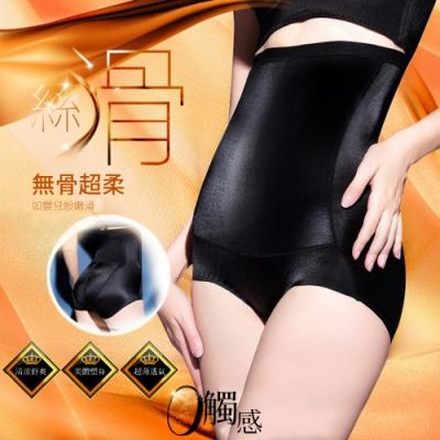 【Yi-sheng】托斯卡尼柔嫩滑塑豐臀褲(貝5527滑塑褲*3件)