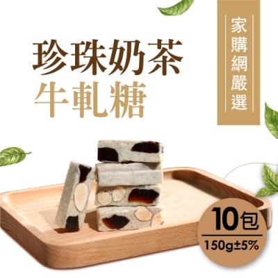 家購網嚴選 珍珠奶茶牛軋糖 150gx10包