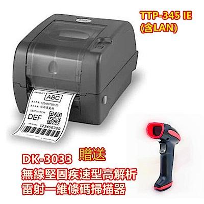 條碼列印機TSC TTP-345 IE贈送一維無線雷射條碼掃描器