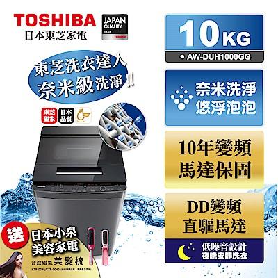 TOSHIBA東芝10公斤奈米悠浮泡泡洗衣機AW-DUH1000GG
