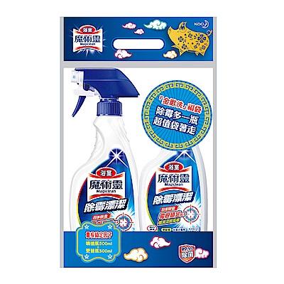 浴室魔術靈 除霉漂潔企劃組(噴槍瓶500ML+更替瓶500ML)