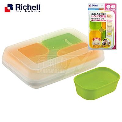 【任選】日本《Richell-利其爾》彩色副食品分裝盒(50ML*4入)