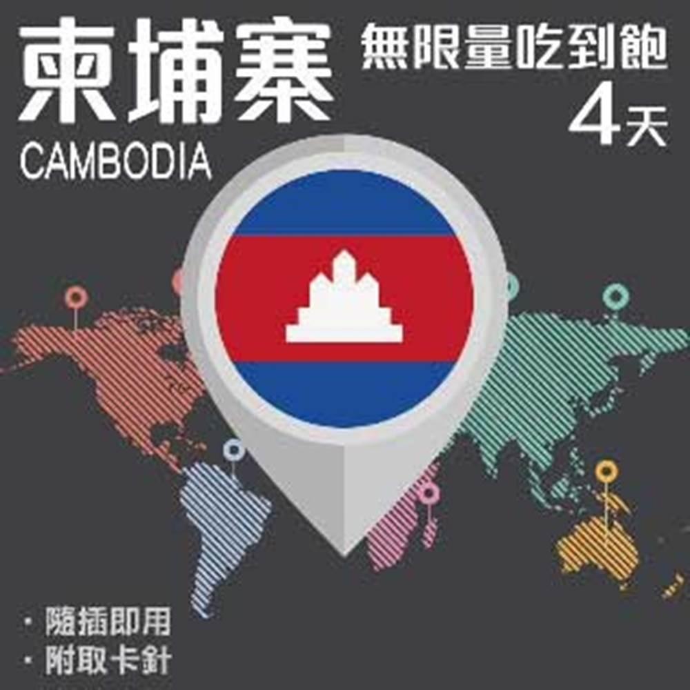 【PEKO】加送卡套 柬埔寨上網卡 4日高速4G上網 無限量吃到飽 優良品質