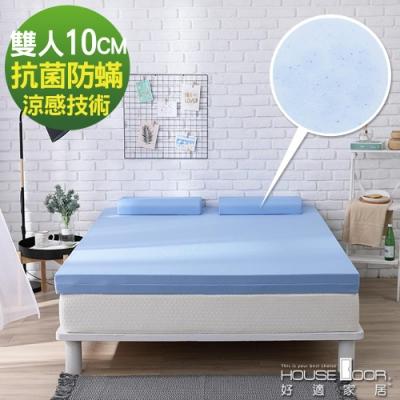 House Door 日本大和抗菌表布10cm藍晶靈涼感舒壓記憶床墊-雙人5尺