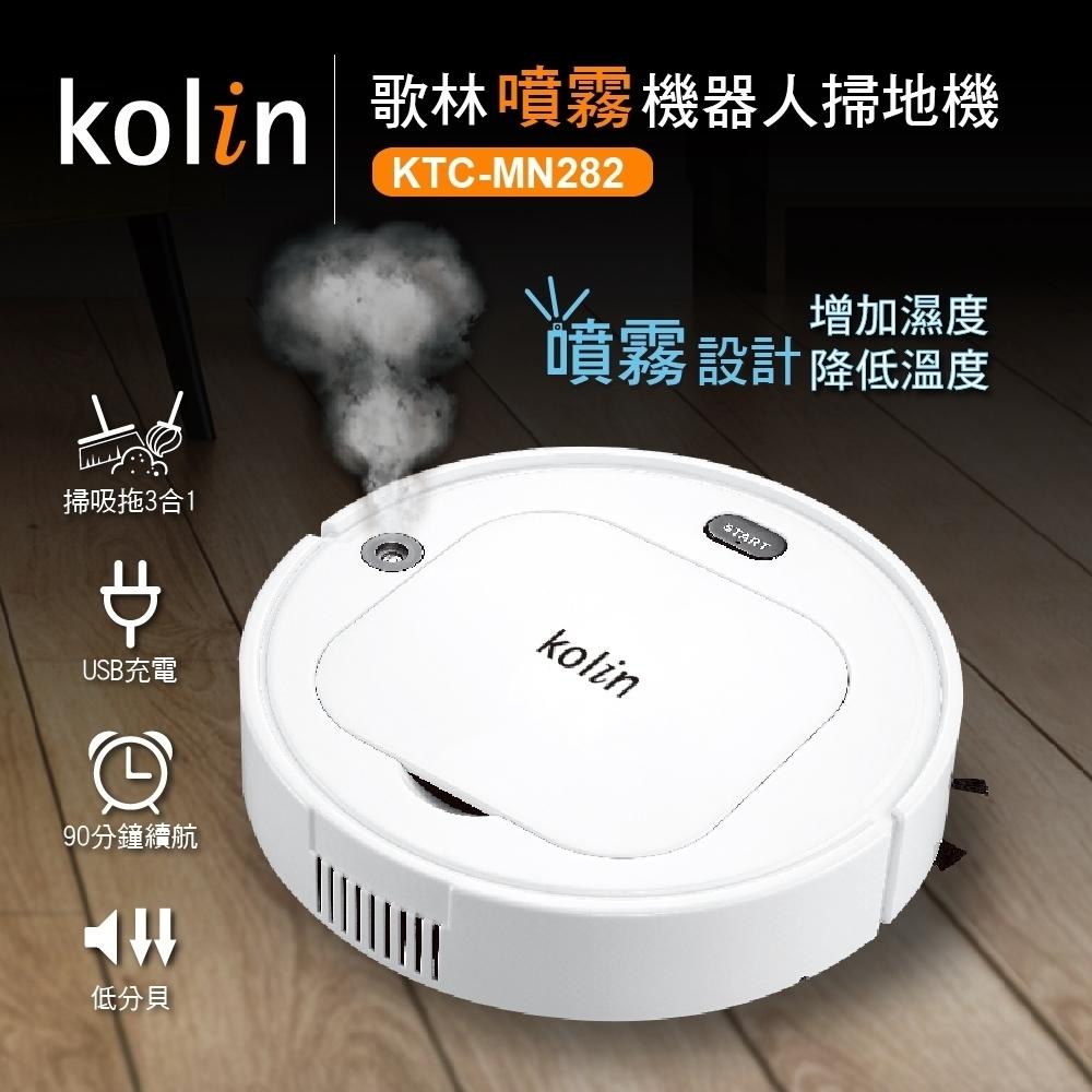 歌林噴霧機器人掃地機KTC-MN282(掃地/吸塵/拖地三合一)