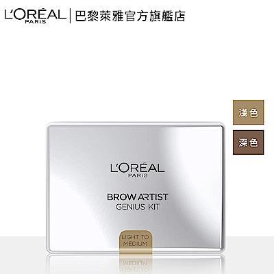 LOREAL Paris 巴黎萊雅 專業訂製眉彩盒