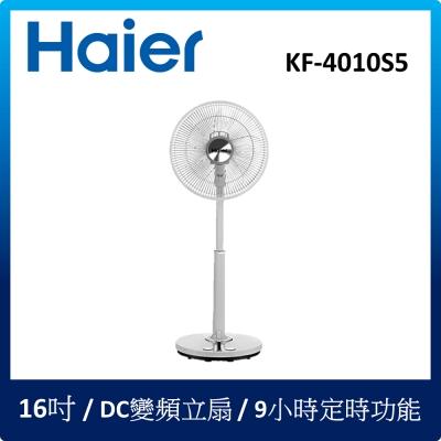 Haier海爾 16吋 9段速微電腦遙控DC直流電風扇 KF-4010S5