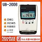 Needtek優利達 UB-2008 四欄位微電腦打卡鐘