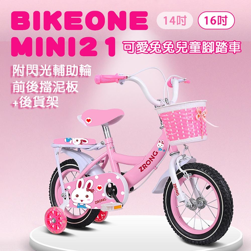 BIKEONE MINI21 16吋可愛兔兔兒童腳踏車附閃光輔助輪.前後擋泥板後貨架兒童自行車