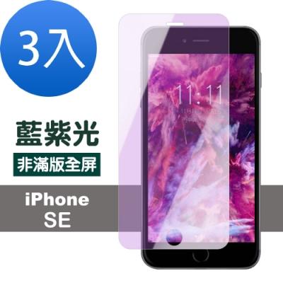 iPhone SE 藍紫光 高清 非滿版 防刮 保護貼-超值3入組