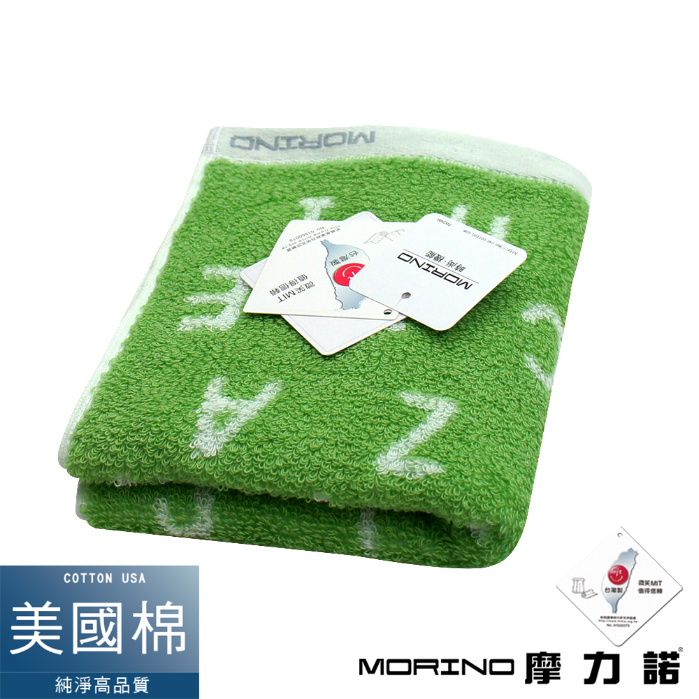 MORINO摩力諾 美國棉趣味字母緹花毛巾-森林綠