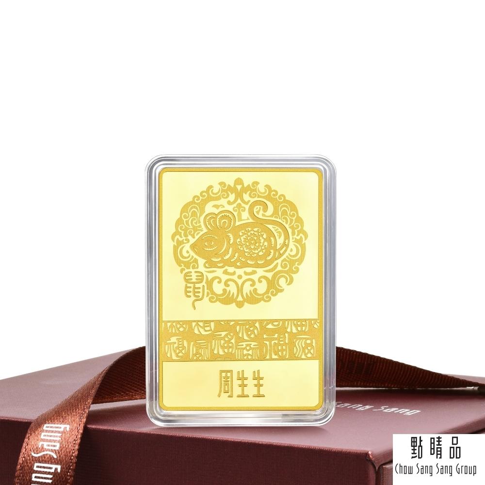 【點睛品】足金9999 金鼠年喜氣洋洋黃金金片1.33兩_計價黃金