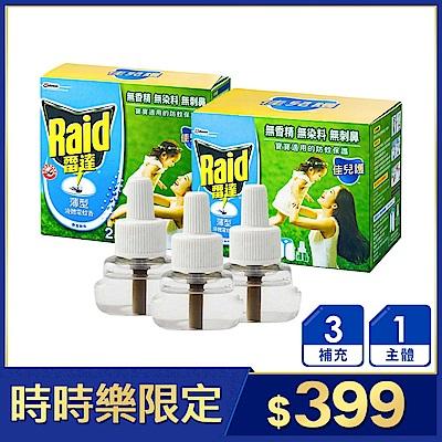 1主體+3補充 | 雷達 佳兒護薄型液體電蚊香器+補充瓶x3入(無香)
