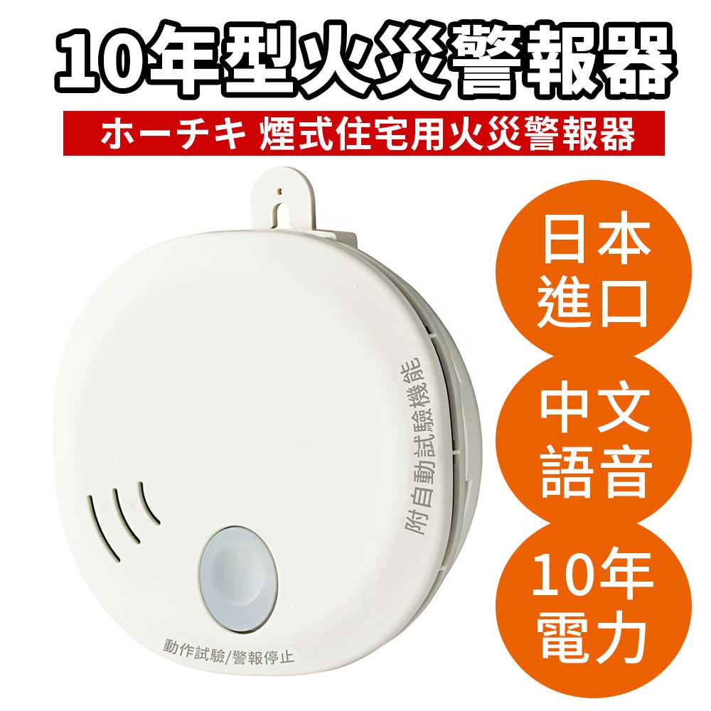 【防災專家】消防署認證 日本製十年型住宅用火災警報器 偵煙型 全國最低價 真人語音 可壁掛
