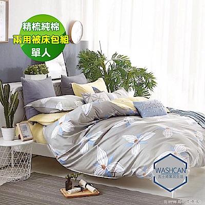 Washcan瓦士肯  璀璨光芒單人100%精梳棉三件式兩用被床包組