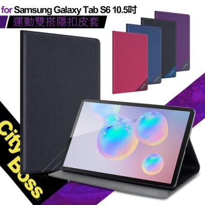 CITY BOSS for 三星 Galaxy Tab S6 10.5吋 運動雙搭隱扣皮套