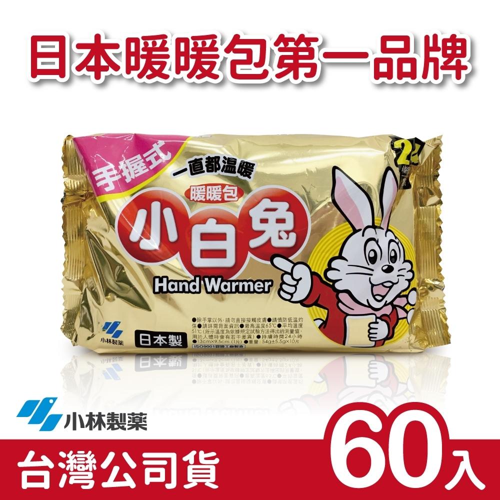 日本小林製藥 小白兔暖暖包-手握式60入-台灣公司貨(日本製)