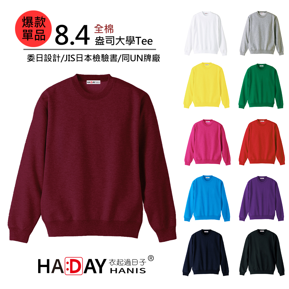 HADAY 重量級8.4盎司 全棉圓領大學T 委託日本設計 毛巾底布 酒紅色