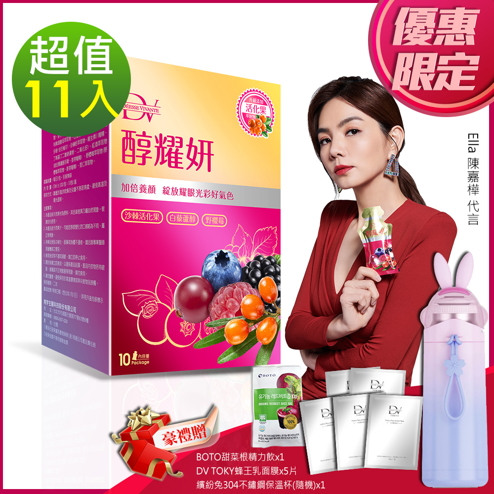 DV 醇耀姸 (活化果+白藜蘆醇)x11盒-快
