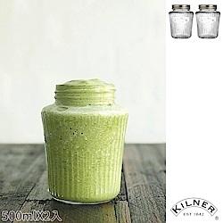 KILNER 復古果醬罐 0.5L 二入組(8H)