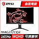 MSI微星 Optix MAG272CQR 27吋 2K 165Hz曲面電競螢幕 product thumbnail 1