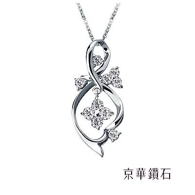 京華鑽石 曼妙春色 18K白金 鑽石項鍊