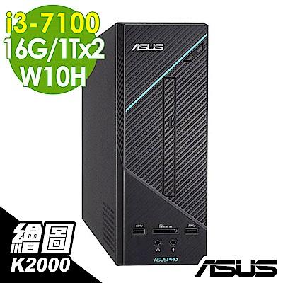 ASUS D320SF i3-7100/16G/1TBX2/K2000/W10H家用電腦