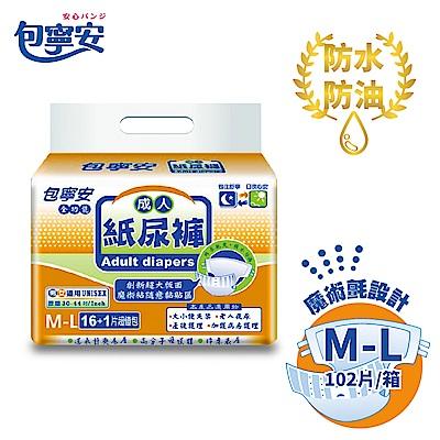 包寧安全功能成人紙尿褲M-L 17片X6包/箱(共102片)