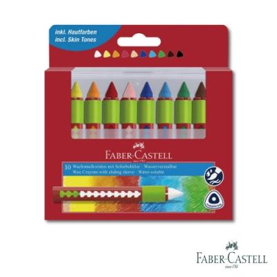 Faber-Castell 紅色系 創意水溶性蠟筆10色
