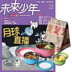 未來少年(1年12期)贈 頂尖廚師TOP CHEF馬卡龍圓滿保鮮盒3件組(贈保冷袋1個)