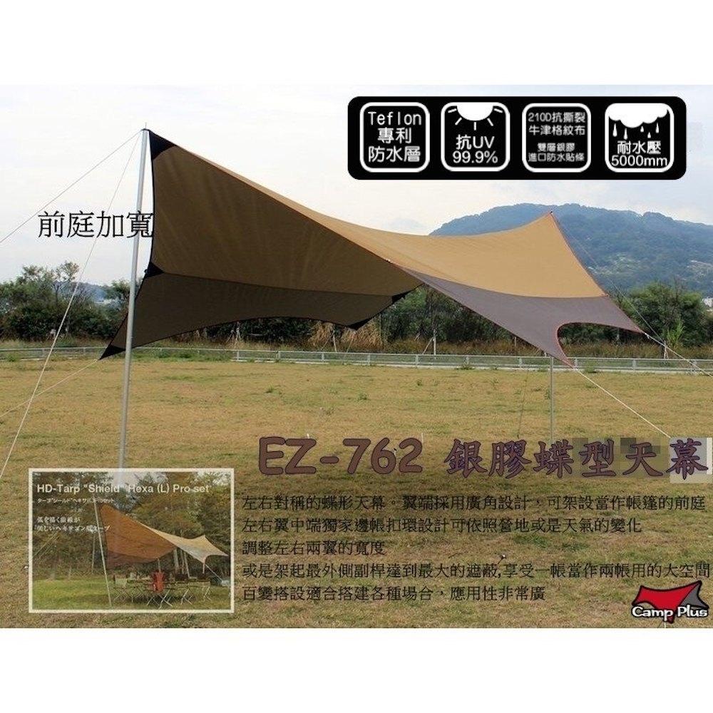 【Camp Plus】抗撕裂銀膠蝶形天幕TP-762 TP-742 ez-762 210D 速可搭SP改良 悠遊戶外