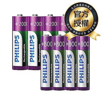 PHILIPS 3+4號鎳氫低自放充電電池(各4入)