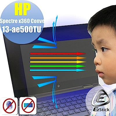 EZstick HP X360 Conve 13 ae500TU 專用 防藍光螢幕貼