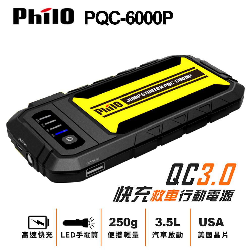 飛樂 Philo PQC-6000P 閃電快充 QC3.0 救車行動電源-快速到貨