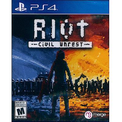 騷動:內亂 Riot: Civil Unrest -PS4中英日文美版