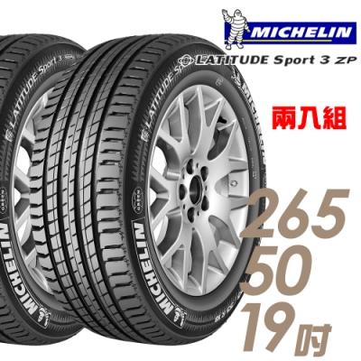 【米其林】LATITUDE Sport 3 SPT3 豪華休旅輪胎_二入組_265/50/19