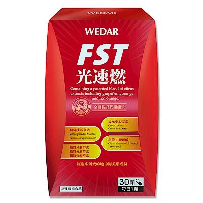 WEDAR FST光速燃膠囊(30顆/盒)