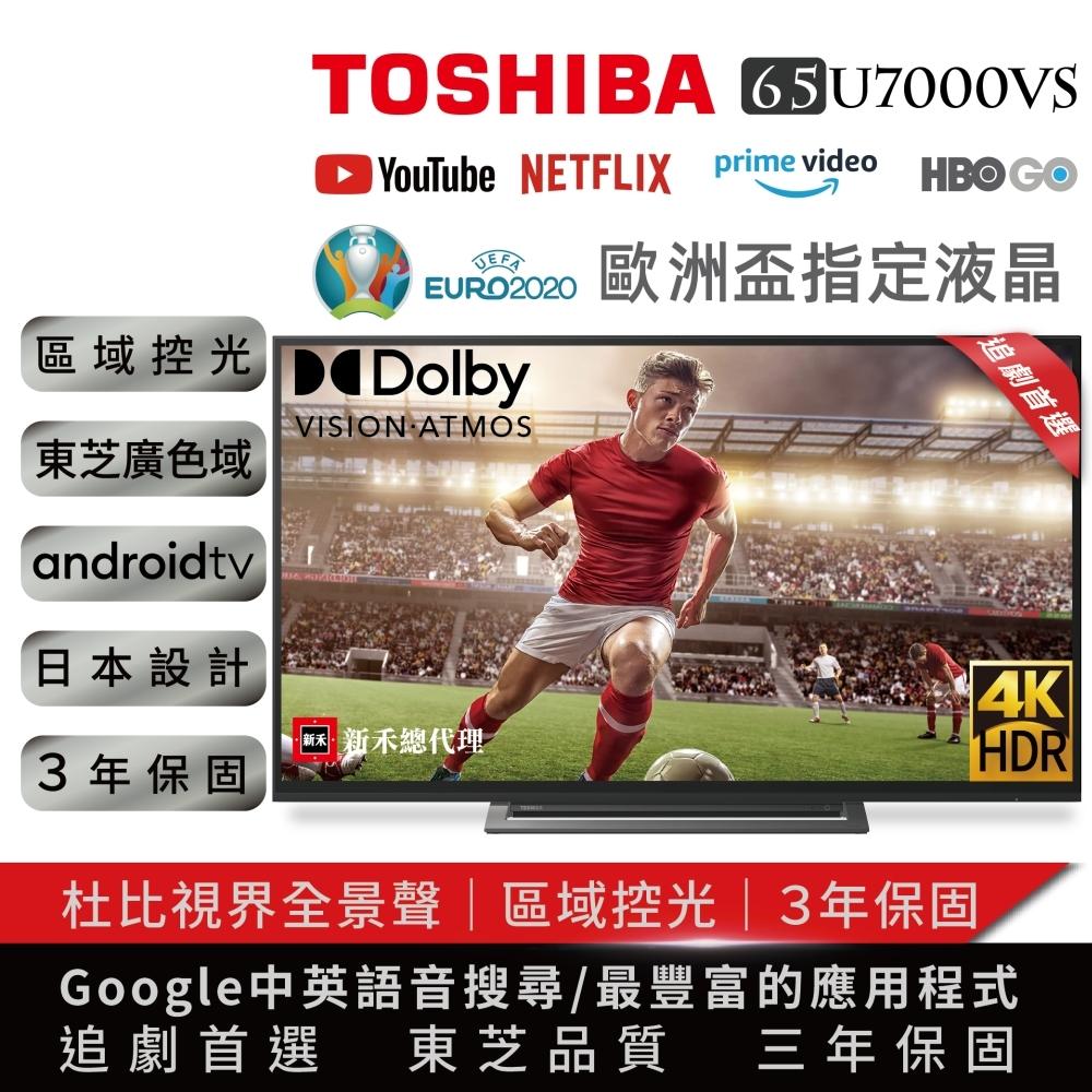 【TOSHIBA東芝】65型4K安卓區域控光廣色域六真色PRO3年保智慧聯網三規4KHDR液晶顯示器(65U7000VS)