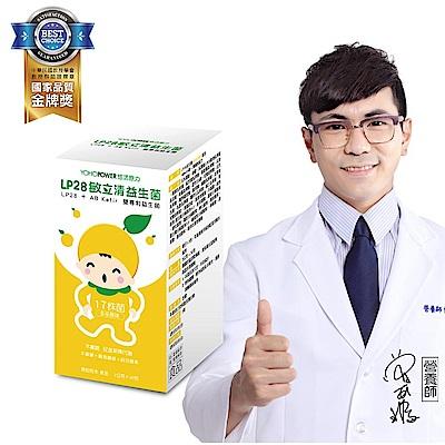 悠活原力 LP28敏立清益生菌 第四代菌株升級版-精選1盒組(30條/盒)