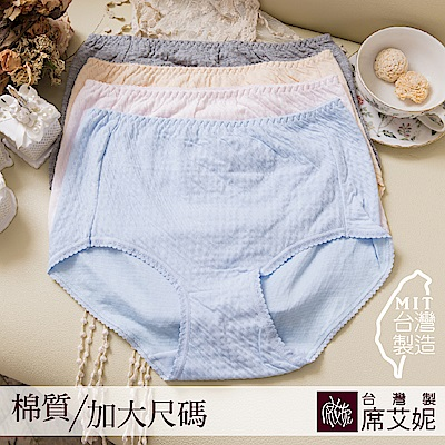 席艾妮SHIANEY 台灣製造(5件組)大尺碼棉質舒適媽媽內褲 舒適零著感 孕婦也適穿