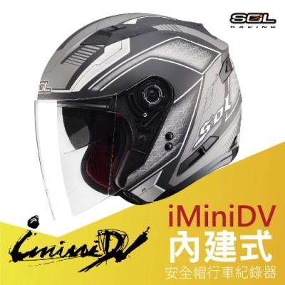 【iMiniDV】SOL+DV SO-7 星際 內建式 安全帽 行車紀錄器/消光黑/銀