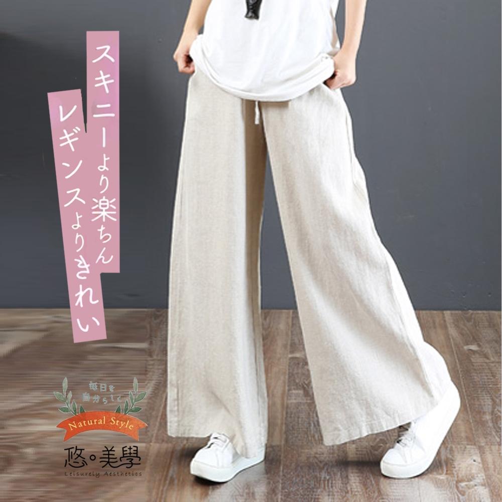 悠美學-日系簡約腰鬆緊綁帶造型寬褲-3色(M-2XL)
