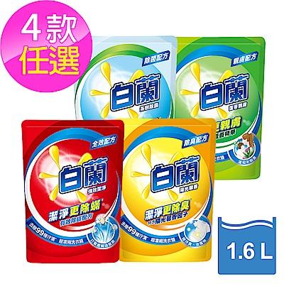 白蘭 濃縮洗衣精補充包15件超值組
