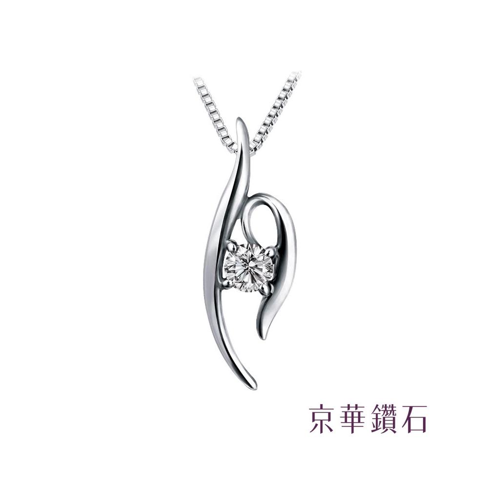京華鑽石  獨舞 18K白金 鑽石項鍊墜飾