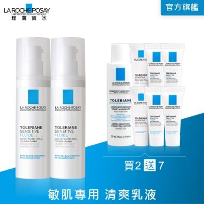 理膚寶水 多容安舒緩濕潤乳液 40ml 2入 明星保養9件獨家組 敏肌乳液